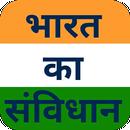 Bharat ka Sanvidhan in Hindi APK
