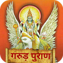 गरुड़ पुराण Garud Puran - Hindi APK
