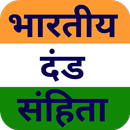 भारतीय दण्ड संहिता IPC 1860 Dand Sanhita in Hindi APK