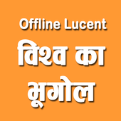 Lucent World Geography in Hindi Offline Book icon