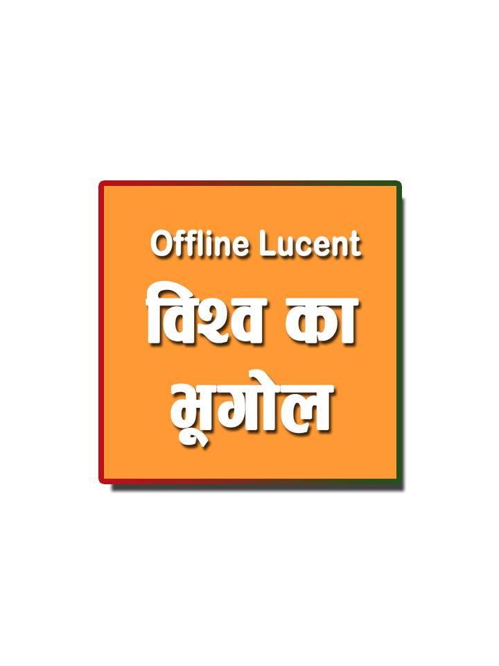 Lucent World Geography in Hindi Offline Book poster
