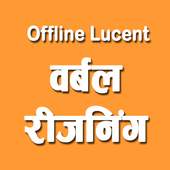 Lucent Verbal Reasoning in Hindi Offline Book icon
