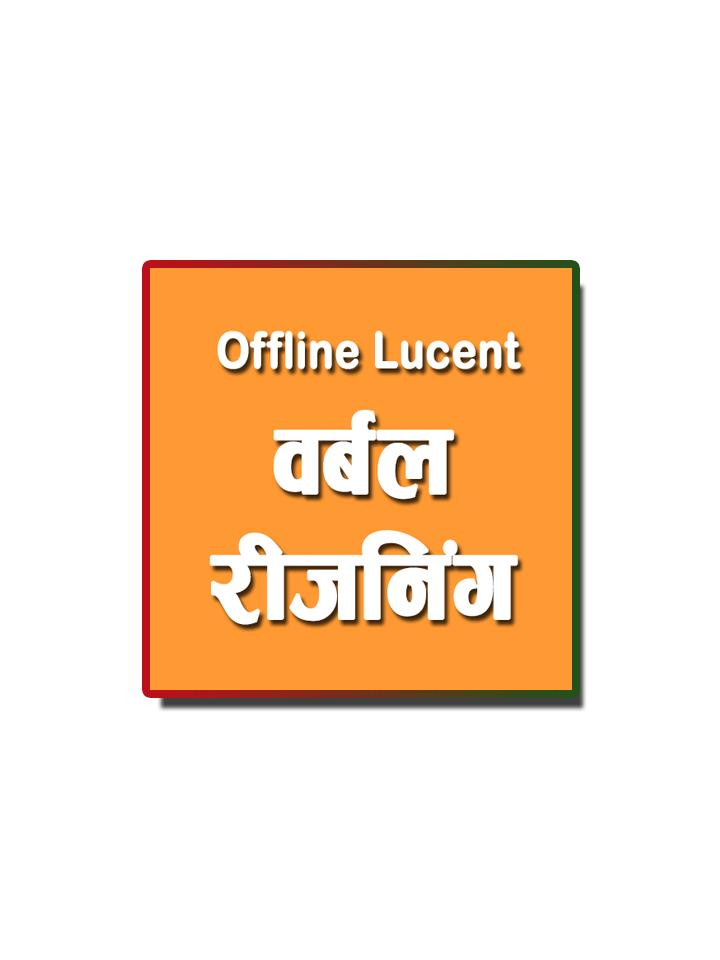 Lucent Verbal Reasoning in Hindi Offline Book poster