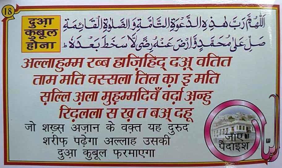 Islamic Darood Sharif (दरूद शरीफ हिंदी में