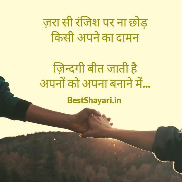 Hindi Shayari Wallpaper Images For Android Apk Download