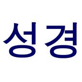 Korean Bible icon