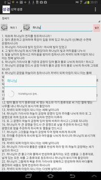 Korean Bible screenshot 2