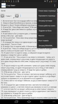 Macedonian Bible screenshot 2