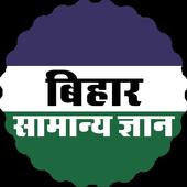 Bihar Gk (बिहार सामान्य ज्ञान) icon