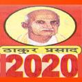 Thakur Prasad Calendar cum Panchang 2020