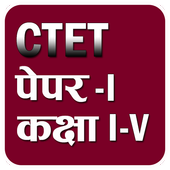 CTET Paper-1 Class I-V in Hindi Offline Book icon