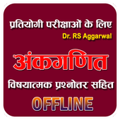 Ankganit with Subjective - RS Agarwal Offline Book icon