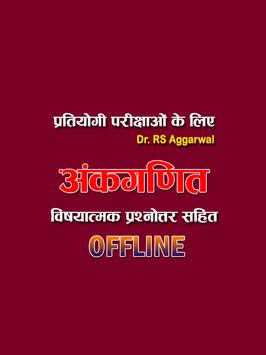 Ankganit with Subjective - RS Agarwal Offline Book poster
