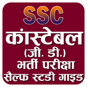 Arihant SSC Constabel GD Exam Offline Book icon