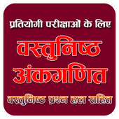 Objective Ankganit - RS Agarwal Offline Book icon