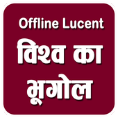 World Geography in Hindi Offline Lucent Book icon