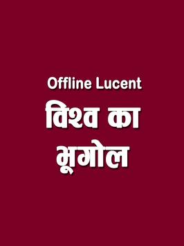 World Geography in Hindi Offline Lucent Book screenshot 2