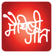 Songs for Mithila icon