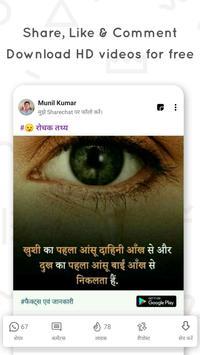 ShareChat screenshot 1