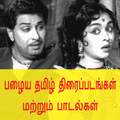 Old Tamil Movies and Songs