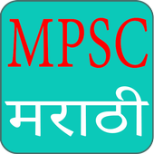 MPSC Question Paper and Answer icon