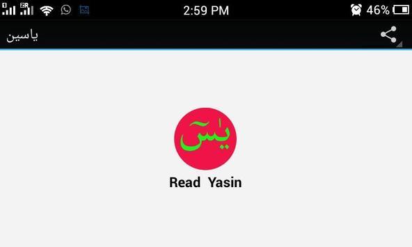 Surath Yasin  (يس) apk screenshot