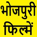 bhojpuri movies - new bhojpuri movies APK Android