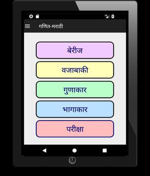 Marathi Learn Maths Mathematics Kids मराठी गणित screenshot 3