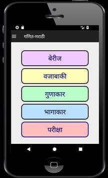 Marathi Learn Maths Mathematics Kids मराठी गणित poster