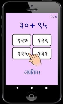 Marathi Learn Maths Mathematics Kids मराठी गणित screenshot 1