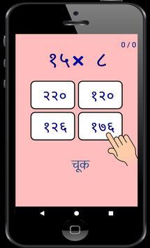 Marathi Learn Maths Mathematics Kids मराठी गणित screenshot 2
