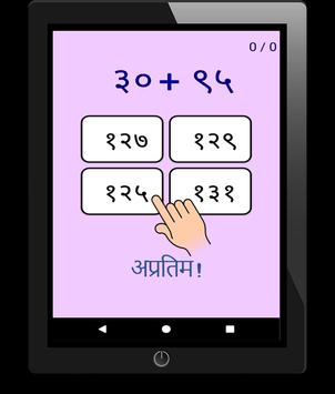 Marathi Learn Maths Mathematics Kids मराठी गणित screenshot 4