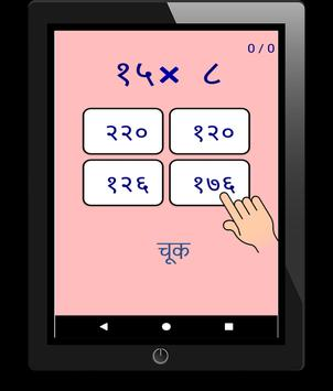 Marathi Learn Maths Mathematics Kids मराठी गणित screenshot 5