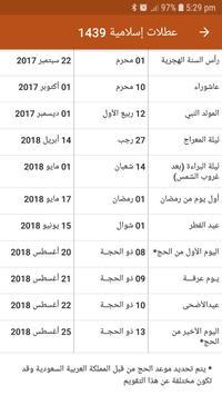 ICOUK Hijri Calendar screenshot 7