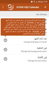 ICOUK Hijri Calendar screenshot 6