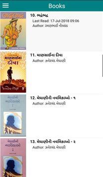 Gujarati Books screenshot 1