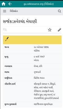 Gujarati Books screenshot 2