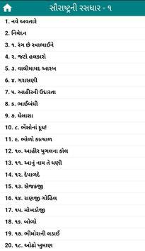 Gujarati Books screenshot 3