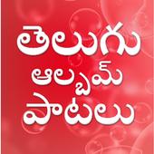 Telugu Album Songs - తెలుగు ఆల్బమ్ సాంగ్స్ icon
