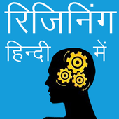 Reasoning in Hindi icon
