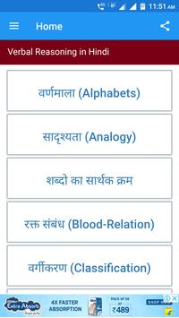 Reasoning in Hindi poster