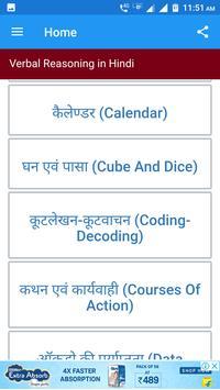 Reasoning in Hindi screenshot 1