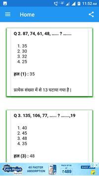 Reasoning in Hindi screenshot 3