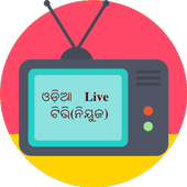 Odia Live Tv News(ଓଡ଼ିଆ Live ଟିଭି ନିୟୁଜ) icon