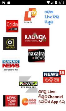 Odia Live Tv News(ଓଡ଼ିଆ Live ଟିଭି ନିୟୁଜ) poster
