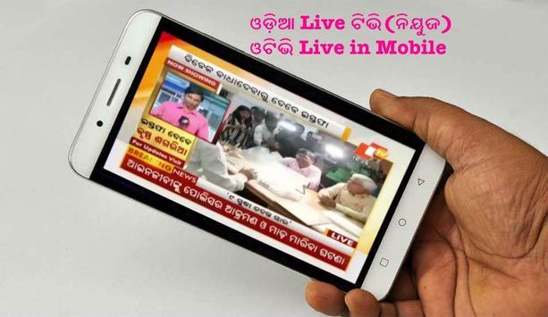 Odia Live Tv News(ଓଡ଼ିଆ Live ଟିଭି ନିୟୁଜ) screenshot 2