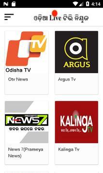 Odia Live Tv News(ଓଡ଼ିଆ Live ଟିଭି ନିୟୁଜ) screenshot 7