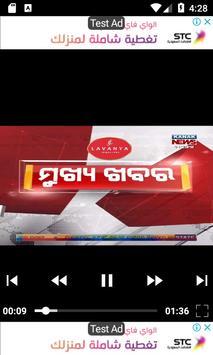 Odia Live Tv News(ଓଡ଼ିଆ Live ଟିଭି ନିୟୁଜ) screenshot 5