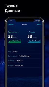 Спидтест (Speed Test) - тест скорости интернета скриншот 9