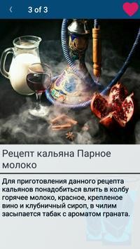 Рецепты кальянов screenshot 1